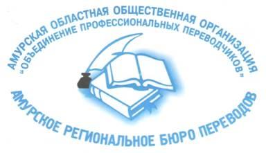 «Объединение профессиональных переводчиков»