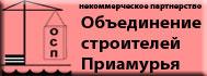 «Объединение строителей Приамурья»