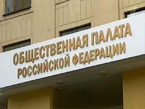 Уведомление секретаря Общественной палаты Российской Федерации о начале процедуры выдвижения кандидатур в состав  общественной наблюдательной комиссии