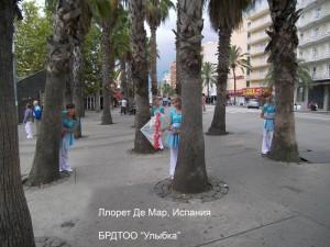 Испания 2011 2 копия копия