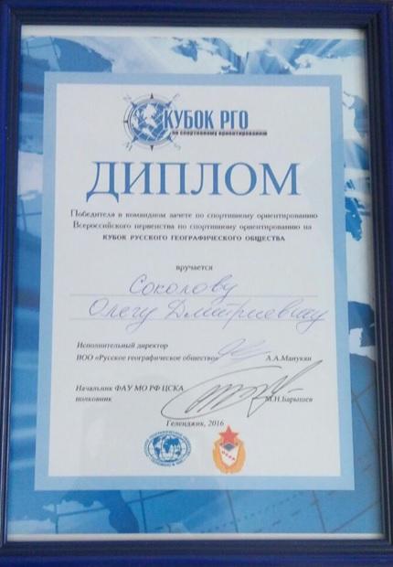 Всероссийское первенство по спортивному ориентированию на Кубок Русского географического общества
