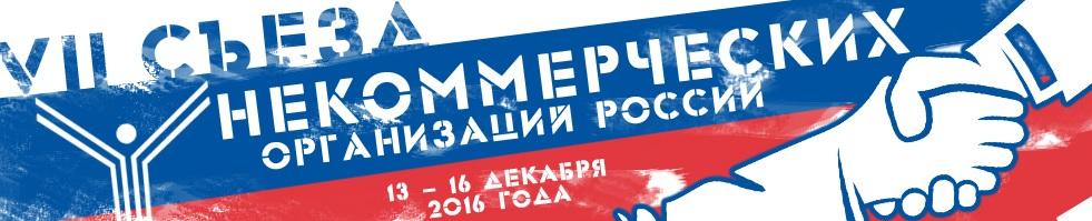 Делегаты VII Съезда некоммерческих организаций России –  представители 81 региона страны – инициировали новую программу действий!