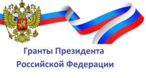 Конкурс грантов Президента Российской Федерации
