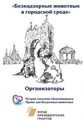 ЗооФорум «АМУР»