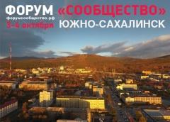 «Дальний Восток: проблемы развития»: форум «Сообщество» едет в Южно-Сахалинск
