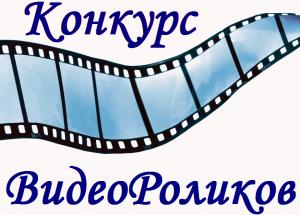 Конкурс видеороликов «Моя счастливая семья»