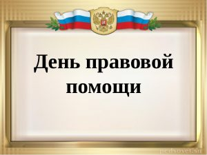 26 сентября 2018 года Управлением Минюста России по Амурской области проводится День правовой помощи гражданам