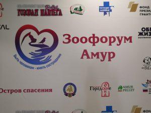 Итоги ЗооФорума «Амур»