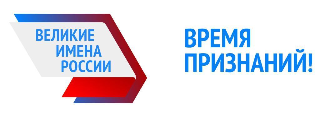 Продление срока подачи кандидатур в список кандидатов общенационального конкурса Великие имена России»