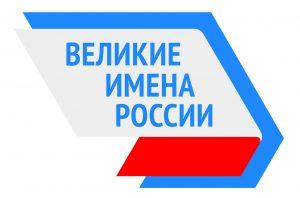 О ПРОЕКТЕ «ВЕЛИКИЕ ИМЕНА РОССИИ»