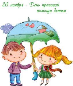 Всероссийский День правовой помощи детям — 20.11.2019 г.