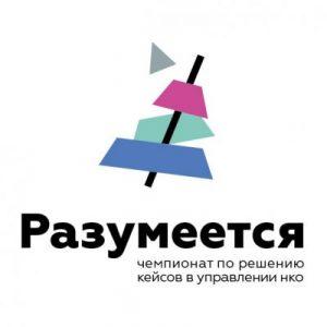 Открыта регистрация на общероссийский чемпионат по решению кейсов для НКО «Разумеется» — 2018