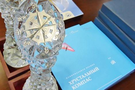 Стартовала седьмая заявочная кампания на соискание национальной премии «Хрустальный компас».