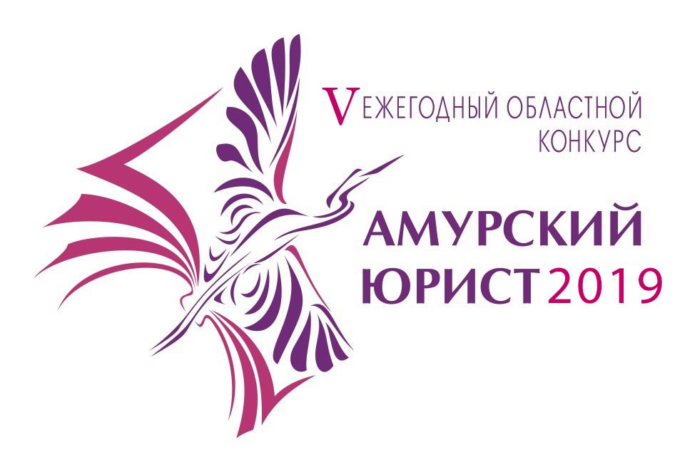 Стартовал ежегодный конкурс  «Амурский юрист — 2019»!