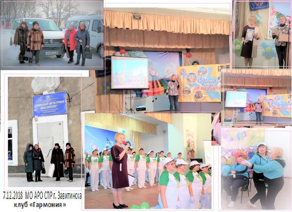 Состоялся праздник местной организации Союза пенсионеров г. Завитинска в честь годовщины образования  танцевально-оздоровительного клуба «Гармония»