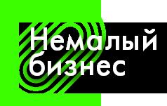 Национальная премия для предпринимателей «Немалый Бизнес»