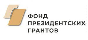 Объявление о проведении в 2019 году конкурсов на предоставление грантов Президента Российской Федерации на развитие гражданского общества