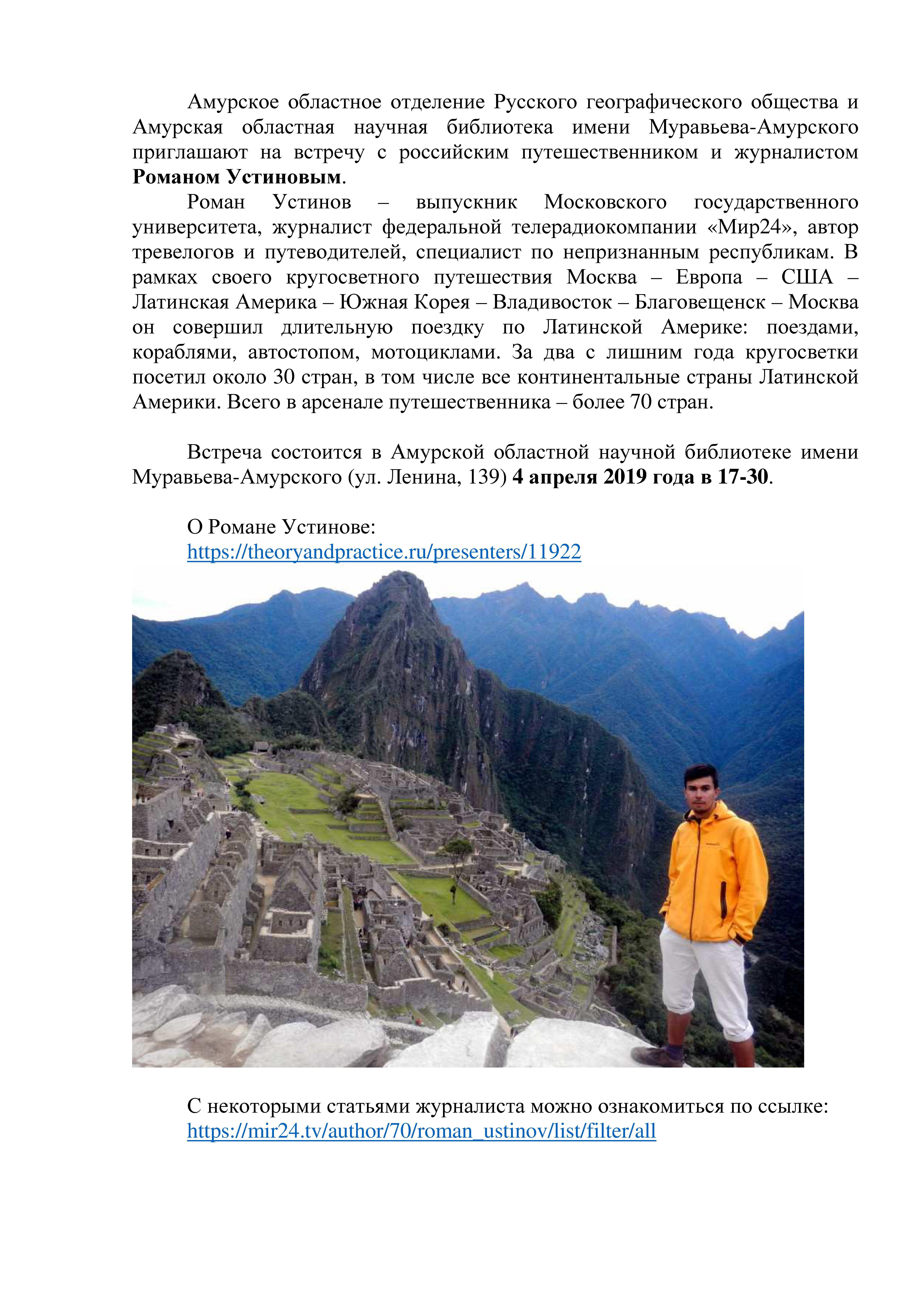 О встрече с путешественником и журналистом Романом Устиновым