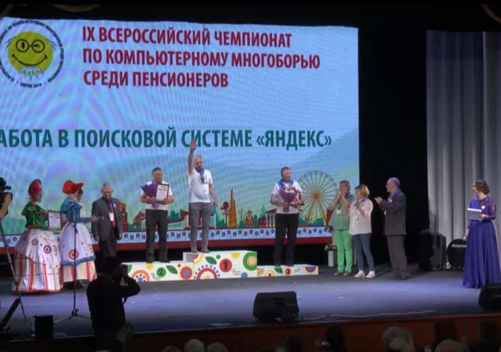 Пенсионер из Благовещенска оказался лучшим пользователем поисковой системы «Яндекс» на Всероссийском чемпионате по компьютерному многоборью
