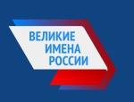 Президент Российской Федерации Путин В.В. присвоил имена великих россиян 44 аэропортам.
