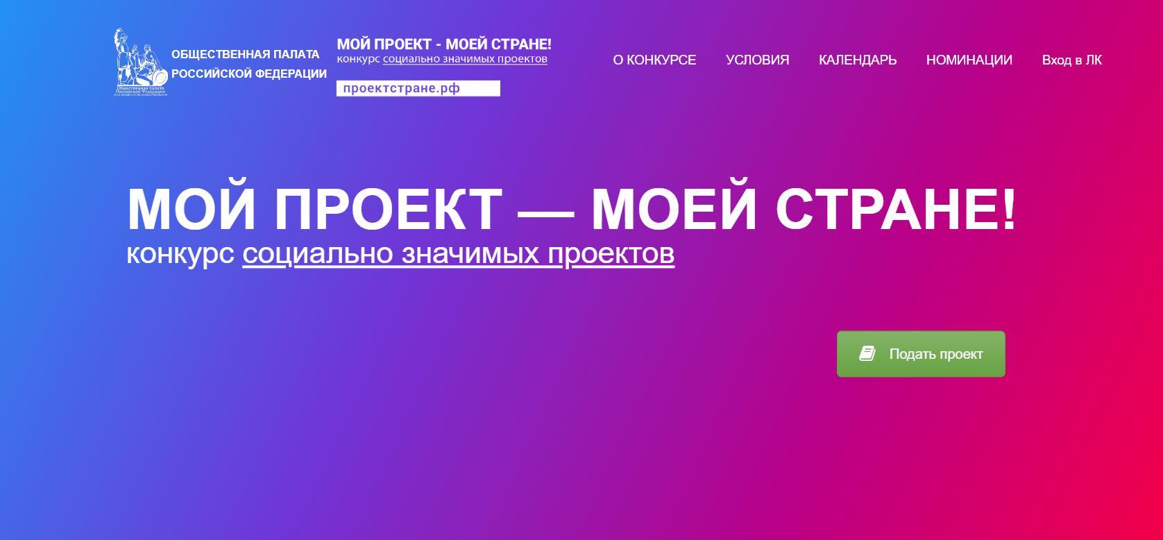 Конкурс социально значимых проектов «Мой проект — моей стране!»