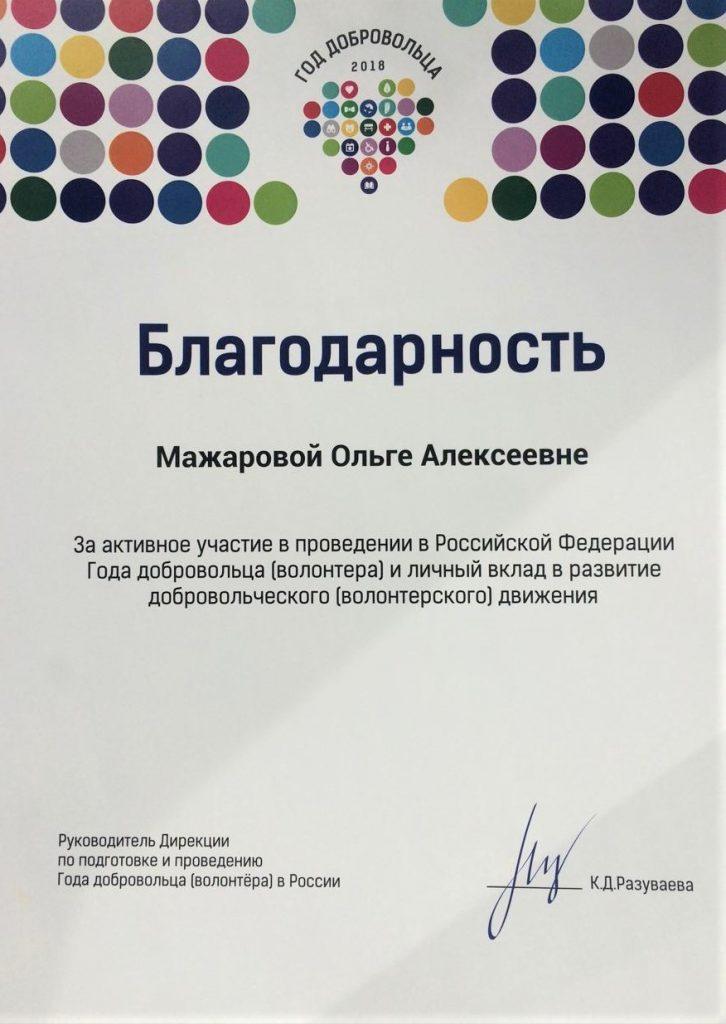 Мажарова Ольга Алексеевна награждена Благодарностью от дирекции по подготовке и проведению года добровольца