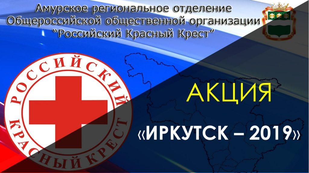 Акция «Иркутск — 2019»