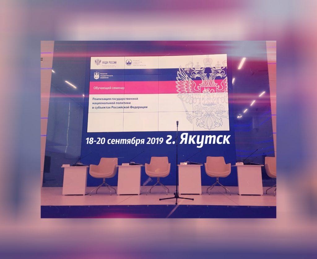 В городе Якутске прошел обучающий семинар «Реализация государственной национальной политики в субъектах Российской Федерации»