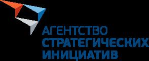 Автономная некоммерческая организация «Агентство стратегических инициатив по продвижению новых проектов»проводит открытый отбор общественных представителей Агентства в регионах