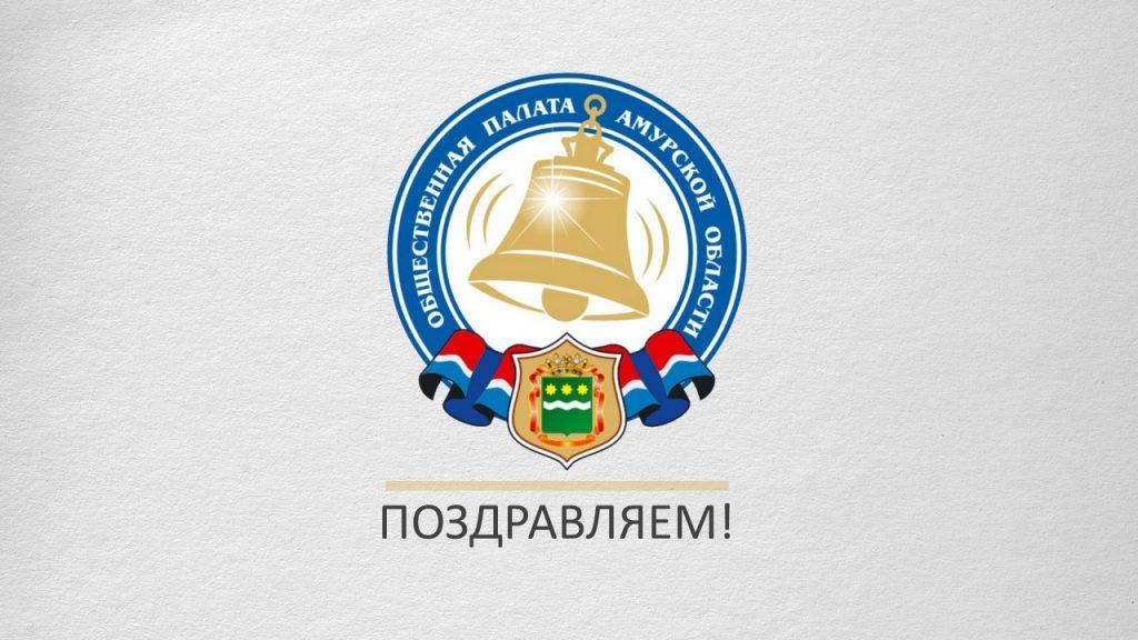 Поздравляем нового члена Общественной палаты!