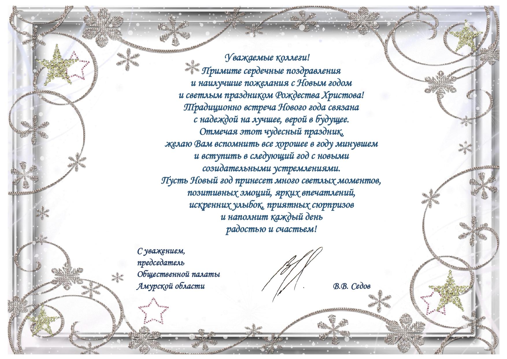 Поздравление председателя ОП АО
