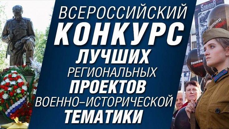 Российское военно-историческое общество объявляет о старте Всероссийского конкурса лучших проектов военно-исторической тематики