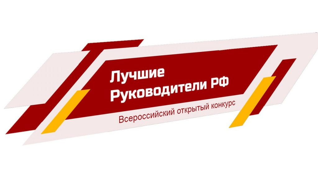 «Всероссийское признание«Лучшие руководители РФ»