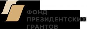 Стартовал прием заявок на второй конкурс 2020 года Фонда президентских грантов