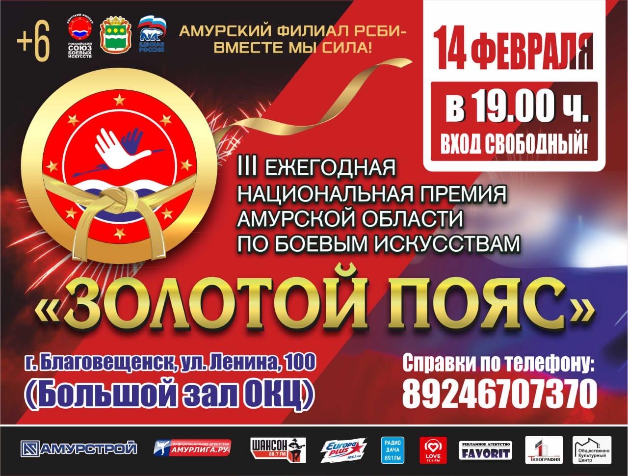III Ежегодная Национальная премия Амурской области по боевым искусствам «Золотой Пояс»