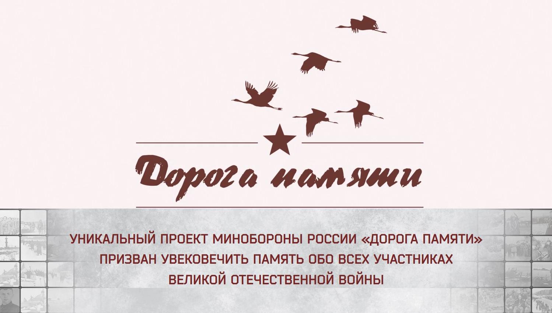 Амурчане могут увековечить память героев в рамках проекта  «Дорога памяти»