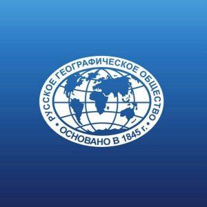 Русское географическое общество в четвертый раз вручает Премию РГО