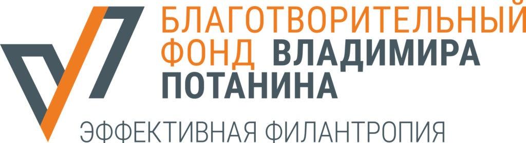 Благотворительный фонд Владимира Потанина объявил конкурс грантов для НКО и инициативных граждан «Школа филантропии»