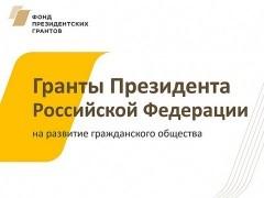 Фонд президентских грантов дополнительно получит три миллиарда рублей
