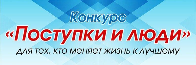 Общественная палата и Правительство Амурской области подвели итоги конкурса социально значимых поступков жителей области «Поступки и люди»