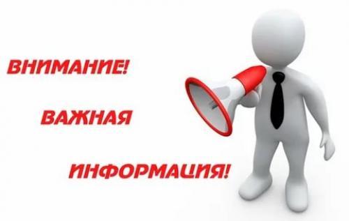 Министерство социальной защиты населения Амурской области проводит совещание для СОНКО и НКО