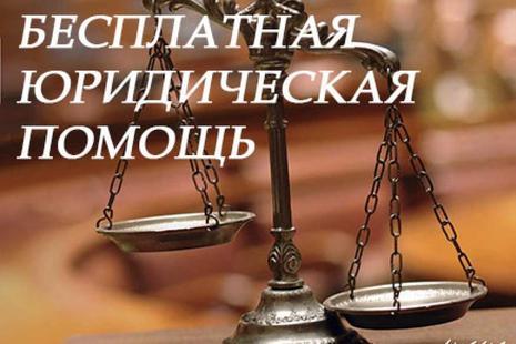 Бесплатная юридическая помощь для Вас