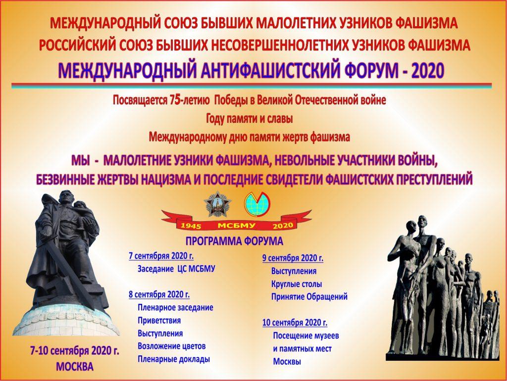 Международный антифашистский форум-2020