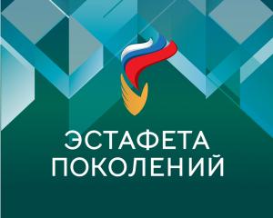 «Эстафета поколений»: всероссийский форум для ветеранского сообщества