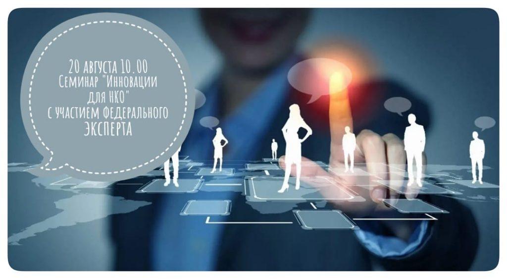 О семинаре на тему «Инновации для НКО: инновации в социальной сфере, цифровые инновации»