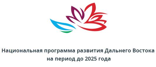 Михаил Мишустин утвердил нацпрограмму развития Дальнего Востока до 2035 года