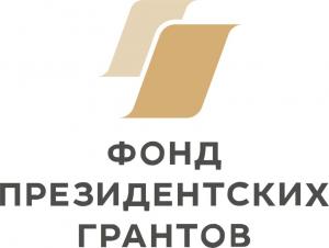 Поздравляем победителей первого конкурса 2021 года Фонда президентских грантов!