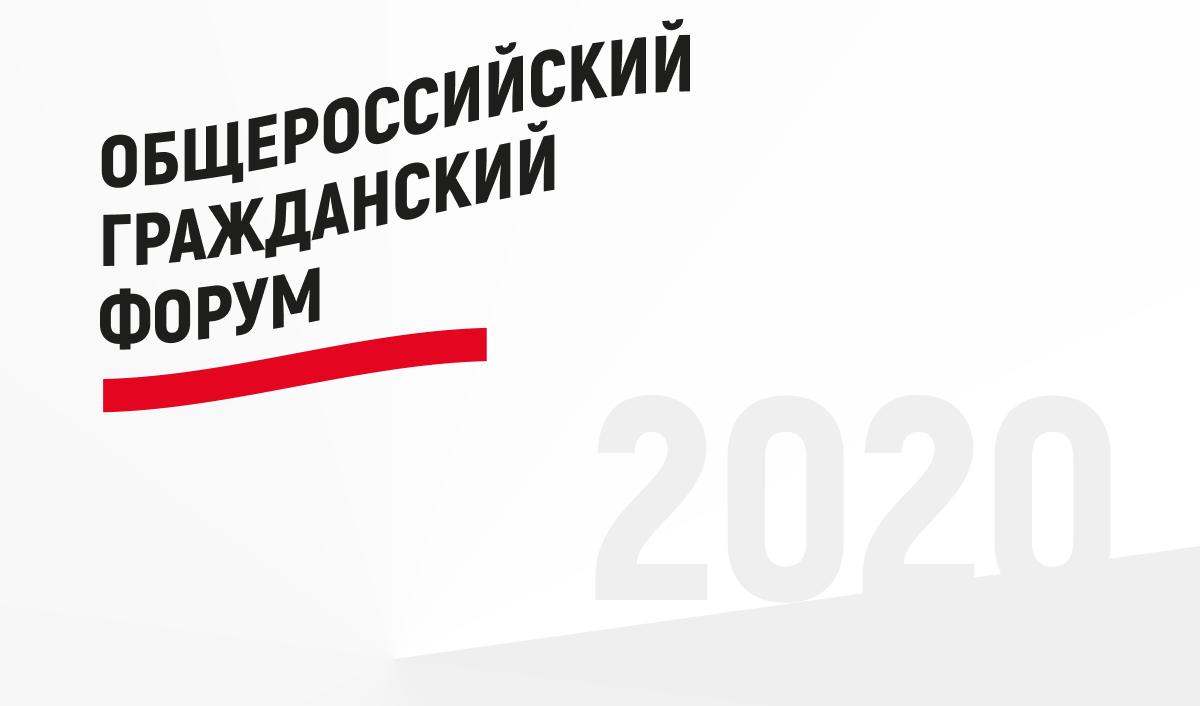 Отрыта регистрация на Общероссийский гражданский форум