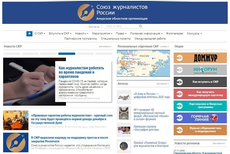 Амурская областная организация Союза журналистов России готовит к запуску собственный сайт и СМИ