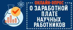 Онлайн-опрос общественного мнения о заработной плате научных работников (исследователей)